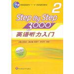 英语听力入门3000 (学生用书2)(含盘)