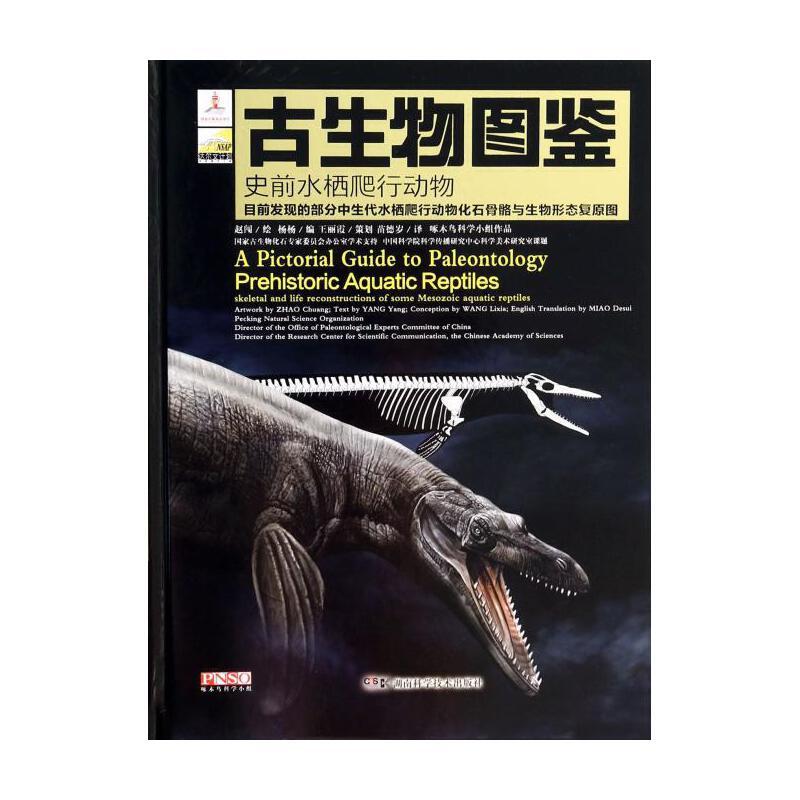 古生物图鉴(史前水栖爬行动物目前发现的部分中生代