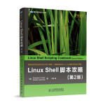 Linux Shell脚本攻略(第2版)