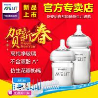 新安怡自然顺畅宽口径玻璃奶瓶120ml+240ml套装新品