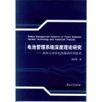 电池管理系统深度理论研究-面向大功率电池组的应用技术,中山大学出版社,谭晓军9787306048394