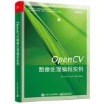 OpenCV图像处理编程实例