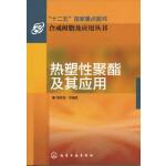 合成树脂及应用丛书--热塑性聚酯及其应用