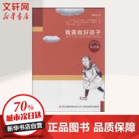 我要做好孩子(导读版) 黄蓓佳   吉林出版集团