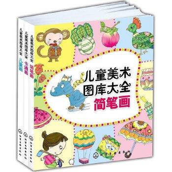全3册 3-5-6-7-10岁儿童学画画书 幼儿童美术培训教材 少儿美术绘画本