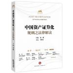 中国资产证券化规则之法律解读