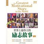 世界上最伟大的励志故事