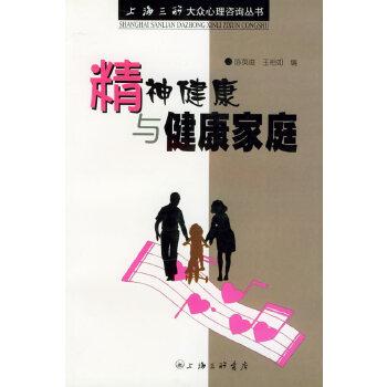精神健康与健康家庭――上海三联大众心理咨询丛书
