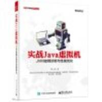 实战Java虚拟机——JVM故障诊断与性能优化