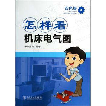 《怎样看机床电气图(双色版)》李响初//李高伟////王