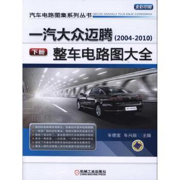一汽大众迈腾(2004—2010)整车电路图大全 (下册) 车德宝 机械工业
