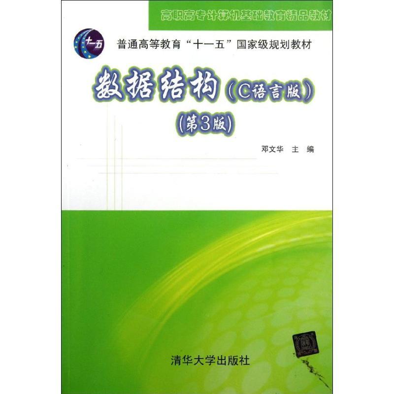 《数据结构(c语言版,第3版)