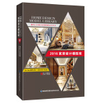 2016家居设计模型库  现代主义风格