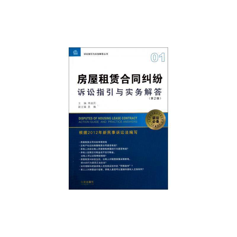 房屋租赁合同纠纷诉讼指引与实务解答(第2版)/诉讼指引与实务