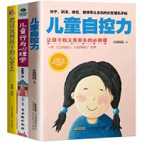 全套三册正版 儿童行为心理学 自控力 把话说到孩子心里去 亲子幼儿正面管教家庭教育孩子的书籍 0-3岁育儿书籍畅销书排行榜