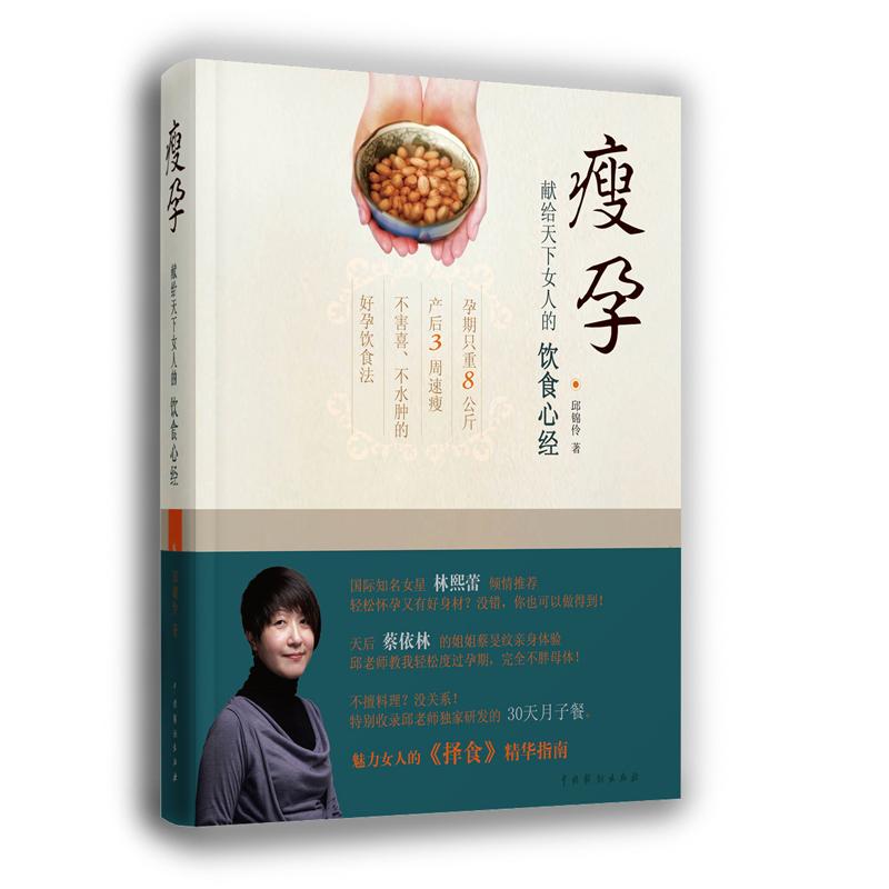 孙俪推荐瘦孕:魅力女人的择食精华指南