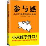 小米口碑营销内部手册:参与感(小米终于开口!)