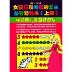 女孩应该阅读的公主益智游戏书(上册)适合4-6岁儿童学龄前儿童益智游戏
