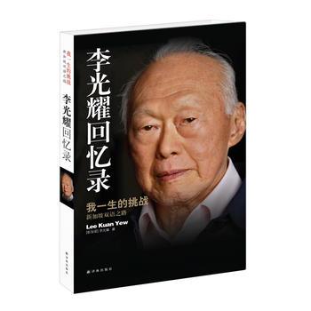 李光耀回忆录:我一生的挑战――新加坡双语之路