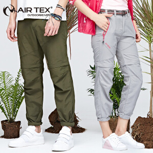 AIRTEX/亚特  速干排汗两节可拆卸男女款速干裤 长短裤两种穿法