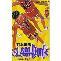 [现货]进口日文 漫画 SLAM DUNK 灌篮高手 5