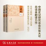 史记(白话本全二册)