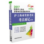 2017护士执业资格考试考点速记(第五版)(2017国家护士执业资格考试权威推荐用书)