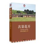 次第花开(此书已出新版,请移步购买:http://product.dangdang.com/24184084.html
