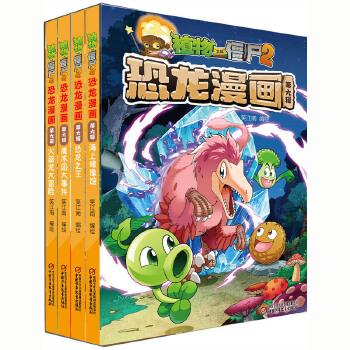 植物大战僵尸2恐龙漫画(第6辑) 中国少年儿童新闻出版总社(中国少年儿童出版社)