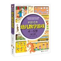 韩国经典幼儿数学游戏4―5岁(全三册)套装