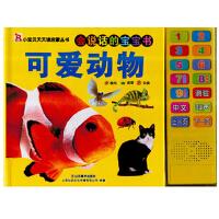 可爱动物(会说话的宝宝书)(精)/小宝贝天天读启蒙丛书 认知卡 益智2岁-3岁-6岁