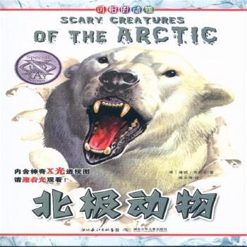 北级动物-可怕的动物