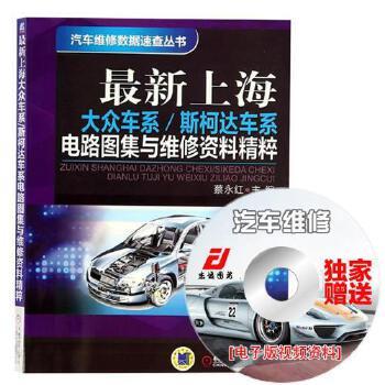 2014 *上海大众车系 斯柯达车系 电路图集与维修资料精粹 汽车维修