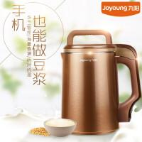 九阳(Joyoung) DJ13B-C658SG 豆浆机 家用全自动 高端智能预约 WIFI控制 全钢免滤
