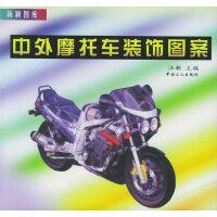 中外摩托车装饰图案――新颖图库
