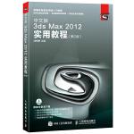 中文版3ds Max 2012实用教程 第2版