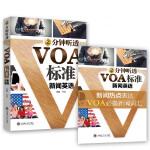 2分钟听透VOA标准新闻英语