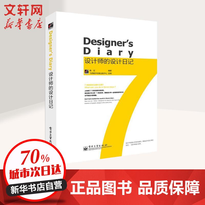 《设计师的设计材料(日记)南征电子工业出版室内设计最新全彩图片