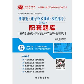 [3d电子书]康华光《电子技术基础-模拟部分》(第5版)