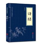 中华国学经典精粹--诗经
