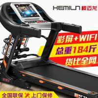 柯迈龙彩屏WiFi上网看视频家用电动单/多功能跑步机静音减震