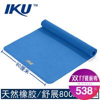 IKU 劲畅系列80cm加宽4MM厚天然橡胶瑜伽垫 环保可降解防滑无味男女专业瑜珈健身垫子 185cm*80cm*4mm 送背包