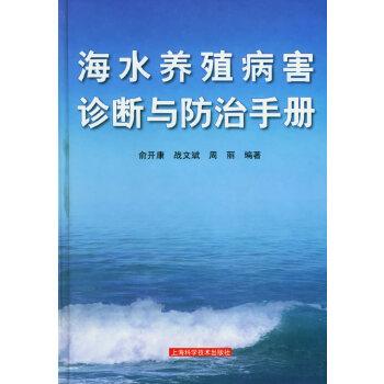 海水养殖病害诊断与防治手册