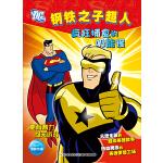 钢铁之子超人:疯狂捕食的吸能怪
