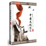 中国文化概览(英汉对照)(第二版)