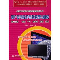 国产彩电保护电路原理与维修 第三分册 海信 TCL 高路华 凯歌 其它 (新型彩电保护电路维修实用技术丛书)