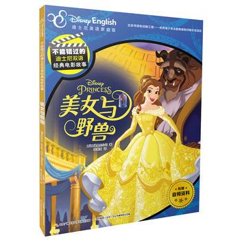 不能错过的迪士尼双语经典电影故事:美女与野兽