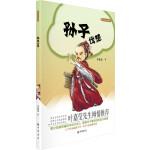 孙子伐楚-大名人  小故事