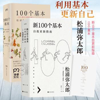 100个基本 新100个基本自我更新指南 松浦弥太郎全2册