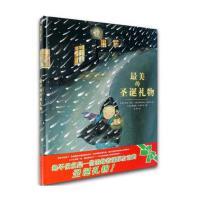 正版最美的圣诞礼物(精装)蒲蒲兰绘本馆圣诞礼物系列3-5-6-7-8岁儿童绘本图书籍幼儿绘本经典版儿童图画故事书读物